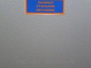 """Ламинат """"Стальной металлик"""""""